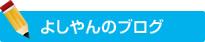よしやんのブログ