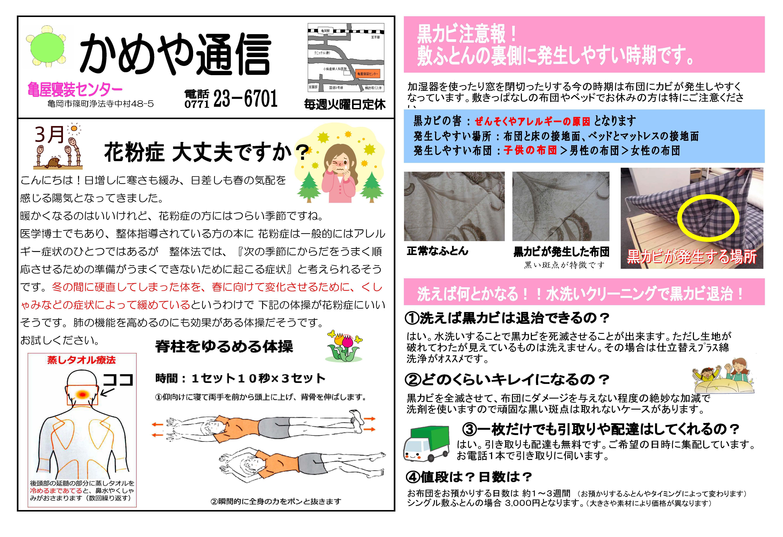 【2019年3月号】敷ふとんの裏側に黒カビ注意報!!