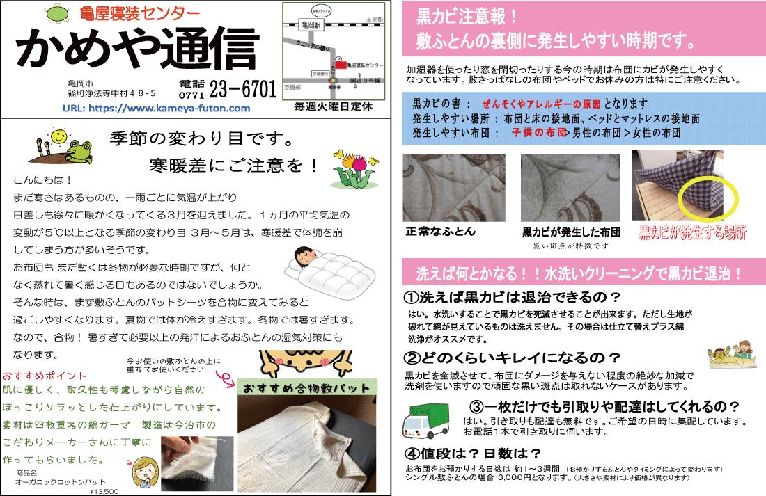 【2020年3月号】黒カビ注意報!
