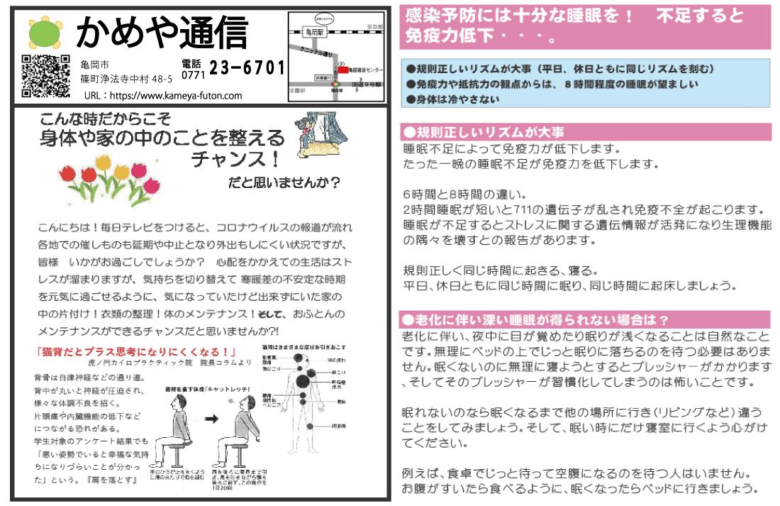 【2020年4月号】感染予防には十分な睡眠を!!